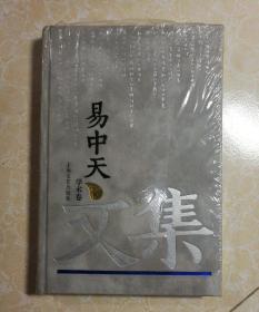 易中天文集(2学术卷)