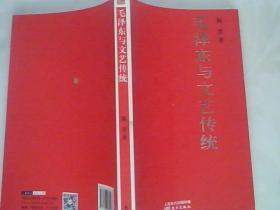 毛泽东与文艺传统