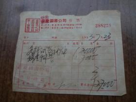 53年新渝图书公司发票一枚
