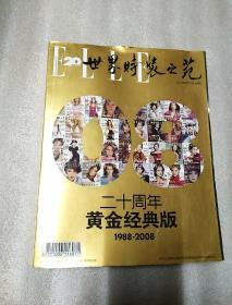 世界时装之苑(二十周年黄金经典版1988一2008)