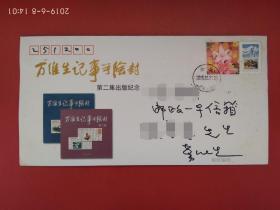 万维生记事手绘签名实寄封,著名邮票设计家中国美协会员,设计《全国山河一片红》等邮票