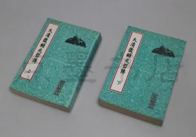 私藏好品《大清畿辅先哲传》 平装全二册 徐世昌 撰 北京古籍出版社1993年一版一印 仅250册