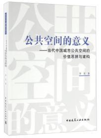 公共空間的意義-當代中國城市公共空間的價值思辨與建構