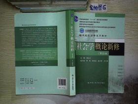 社会学概论新修(第四版)..