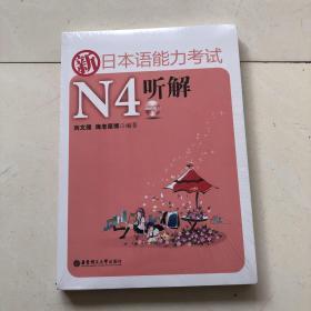 新日本语能力考试N4听解(正本+别册+MP3光盘)