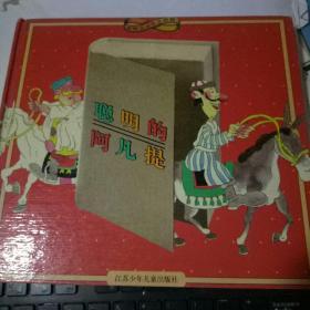 彩图汉语拼音读物 聪明的阿凡提 24开彩色连环画