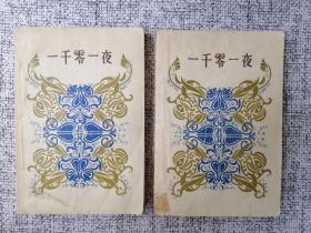 一千零一夜(一、二)1958年老版
