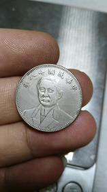 民国十八年 孙中山西服像 小银币