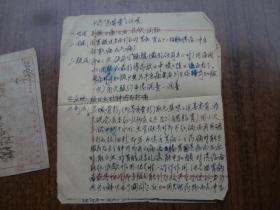 中药:乌蜜膏  说明书   手抄两页   含成分配方