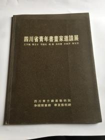 四川省青年书画家邀请展