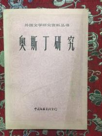 奥斯丁研究(外国文学研究资料丛书)【1985年一版一印】