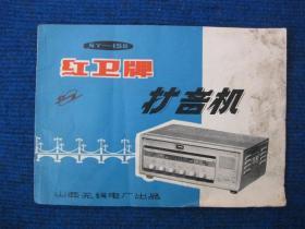 【说明书】红卫牌GY-150型150瓦扩音机