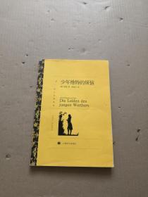 译文名著精选:少年维特的烦恼