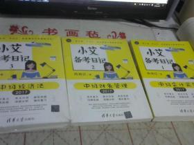 小艾备考日记1-2-3【共·3本·】2017年