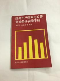 提高生产效率与改善劳动条件实施手册