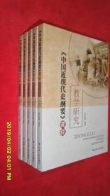 《中国近现代史纲要》课程教学研究