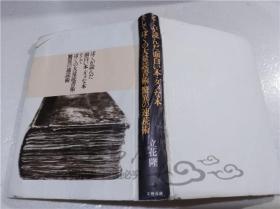 原版日本日文书 ぼくが読んだ面白い本・ダメな本そして  ばくの大量読书术・惊异の速読术 立花隆 株式会社文艺春秋 2001年4月 32开硬精装