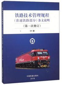 铁路技术管理规程(普速铁路部分)条文说明(第1次修订)中册