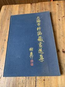 3267:上海市科协藏画选集,精装