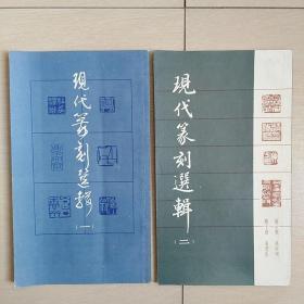 现代篆刻选辑(一丶二集合售)