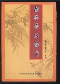 楹联普及读本(详解楹联的渊源、类别、特征、对仗方式、传统对格、古今对韵、创作方法、趣话等等)