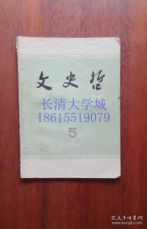 (山东大学学报)文史哲双月刊 1963年第5期,总第90期