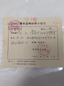 调查证明材料介绍信  满40元包邮,如图,品自定。