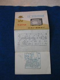 【说明书】泰山牌7202型晶体管收音机