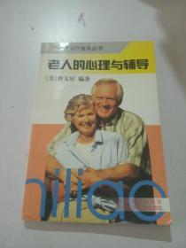老人的心理与辅导