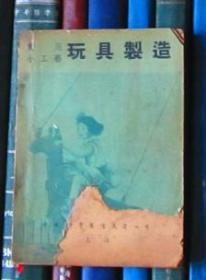 中国科学社科学画报小丛书:玩具制造(实用小工艺第二集)
