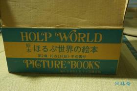 原本ほるぷ世界的绘本馆 第II期 全19册附解说 20世纪英文童话名著复刻