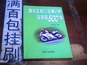 摩托车常见故障分析及排除500例