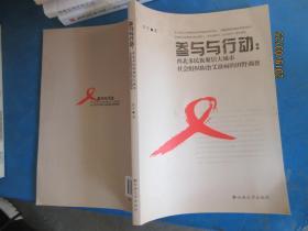 参与与行动:西北多民族聚居大城市社会组织防治艾滋病的田野调查