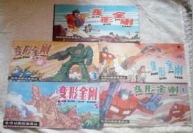 电视动画故事画丛.变形金刚1-5集.5册合售