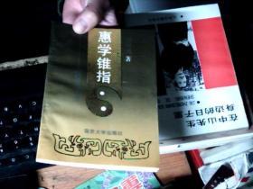惠学锥指——惠施及其思想 有作者杨俊光签名       QQ5
