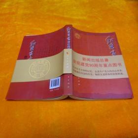 红色家书背后的故事
