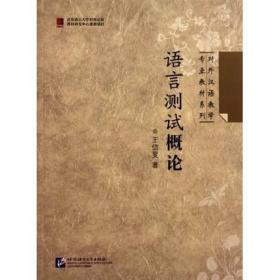 对外汉语教学专业教材系列:语言测试概论