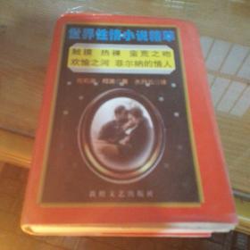 世界性性小说精萃