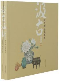 汲古涵新(2册) 吕大为清供博古  乐震文花鸟新篇