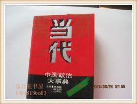 当代中国政治大事典(1949-1990) 16开,厚精装,印量7460册,1991年1版1印