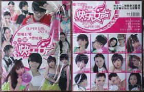 2011快乐女生全国十二强(最新写真辑)○