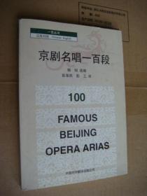 京剧名唱一百段:汉英对照——汉英对照一百丛书