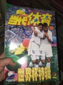 当代体育 1998年第12期 世界杯特辑2