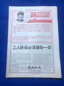 1968年8月28日 《杭州工人》 第86期 共四版