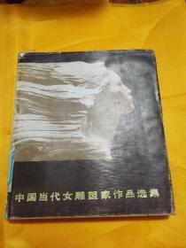 中国当代女雕塑家作品选集 一版一印
