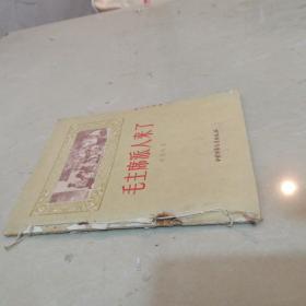 《毛主席派人来了》【陈伯吹著温勇雄插图本1956年一版一印仅26000册】