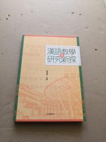 汉语教学与研究新探