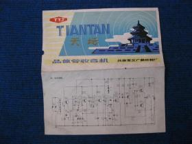 【说明书】天坛牌TTA型半导体管收音机