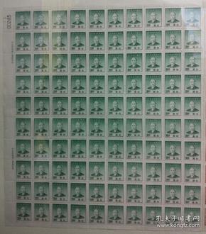 孙中山邮票拾元(100枚)