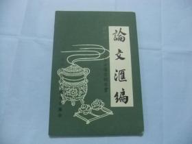广州市1987年中医学术年会论文汇编